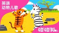 Whose Tails? | 英语动物儿歌 | 碰碰狐!英语动物儿歌