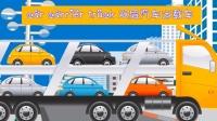 幼儿英语启蒙【5分钟趣学英语】之★小汽车★篇 学习18种交通运输工具名称