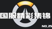 守望先锋国服精彩集锦25:自定义模式无CD的源氏也来投稿?