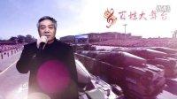 百姓大舞台原创音乐MV——李玉星:红星照我去战斗