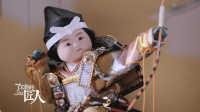[日本人偶工艺短片]富士山下的人形师,以爱之名护佑孩童