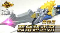 【玩家角度】黄金版 麟角超速矛 群英传奇 梦想三国 赵云武器 玩具