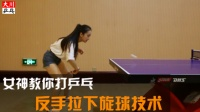 【女神教你打乒乓】第6期 反手拉下旋球技术