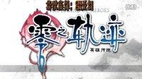 【CN黑钢】零之轨迹01:特别任务支援科