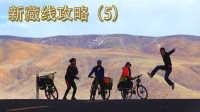 第54集 骑行西藏徒步摩托车自驾游攻略-新藏线川藏线中尼公路(5)