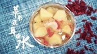 【产妇月子餐】苹果银耳糖水