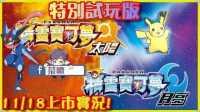 【喳试玩】精灵宝可梦日月 体验版精华!! 11 18上市实况!!!