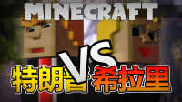 我的世界模组介绍|川普vs希拉里 - 美国总统竞选对决 (Minecraft原版模组介绍)