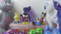 ★奇趣蛋玩具★:88 米奇妙妙屋小马宝莉小猪佩奇拆奇趣蛋