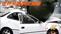 世界交通事故实录 第46集