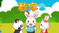 兔小贝数学课堂 003 数字2
