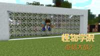 Minecraft我的世界,怪物学院—点球训练2,守门员him老师被狂虐