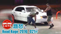2016#路怒合集#Road Rage 021:世界各地路怒打架斗殴现场视频,生死看淡,不服就干!