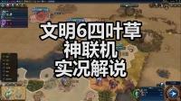 【文明6】秋季大更新版本,四叶草地图神联机游戏实况解说(一)