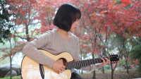 荒岛 - 谢春花 - Nancy吉他弹唱 翻唱