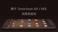 爱否出品 |锤子Smartisan M1 / M1L消费者报告