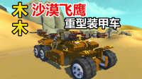 木木《废品机械师》装甲战车 沙漠飞鹰