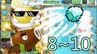 【吾肆解说】植物大战僵尸2 巨浪沙滩第8~10关 四阶虚拟坚果,绝对防御!