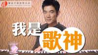 VBS流行唱法教学视频【我是歌神】- 任贤齐