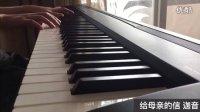 《给母亲的信》钢琴曲小段子