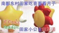 宁阳县东庄镇南鄙东村田家吃喜面看月子(下部)