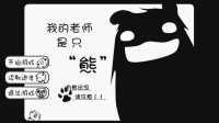 【小熙解说】我的老师是只熊 这道题超纲了!用神逻辑才能解答!