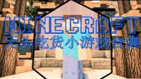 【无头吃货】梦世界小游戏合集 EP.2 锋利III的钻石剑???[我的世界 Minecraft ]