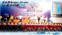 江永一中凝水班舞蹈《流★群》