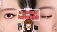 【粉星化妆班】04kiko单色眼影的两个眼妆教程(学会送你kiko!)