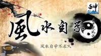 壬申说风水系列视频-风水自学3-地支(上)