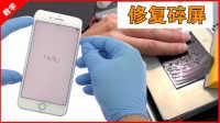 「果粉堂」iphone7/7plus修复与更换 外玻璃教程 修复碎屏