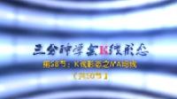 【李志尚】3分钟学会K线形态(共30节)第28节:K线形态之MA均线