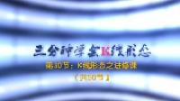 【李志尚】3分钟学会K线形态(共30节)第30节:K线形态之进修课