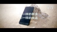三星盖乐世S7 Edge奥运主题电视广告(30s)