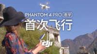 Phantom 4 Pro 系列教学视频—首次飞行