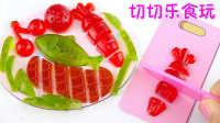日本食玩之厨房DIY切切乐水果蔬菜软糖 最新可食heart软糖食玩 厨房食玩 亲子食玩教程 DIY点心生活美食