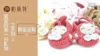 【PT020】宝宝鞋专辑***帕丽特编织手工--小猴子款上集