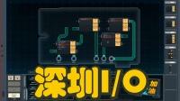 无法自拔的码农游戏【华强北模拟器丨深圳IO】实况解说(一):简单又轻松