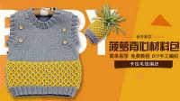 【九色鹿编织】菠萝下集--创意水果毛衣 婴儿毛衣零基础视频教