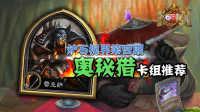 《炉石传说》视界攻略第四期:奥秘猎卡组推荐