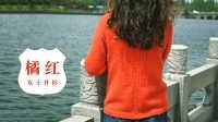 珍心珍意编织课堂——阿珍美丽诺橘红开衫前后片缝合视频教程