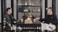 《湖说》第二集(预告片) 迪安诊断创始人陈海斌
