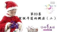 第89集 巧妈手工馆 圣诞斗篷套装的织法② 最详尽的棒针皮草外套视频教程