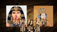 第五十五集 当武则天遇上埃及艳后,竟有如此多的相同之处