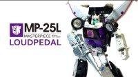 KL變形金剛玩具分享12 MP-25L 強音踏板 Takaratomy Masterpiece Loudpedal