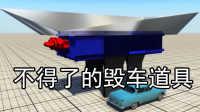 【小煜】BeamNG 擎天柱VS丧心病狂的毁车道具 谁胜谁负?