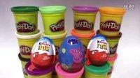 奇趣蛋玩具 培乐多黏土 佩佩猪奇趣蛋 健达奇趣蛋 拆蛋系列视频