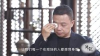 《湖说》第二集 迪安诊断创始人陈海斌
