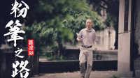 企业文化系列之人物专题片《独臂梦圆三尺讲台》