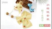 猫猫编织教程  小樱桃套装-帽子 棒针毛线编织教程